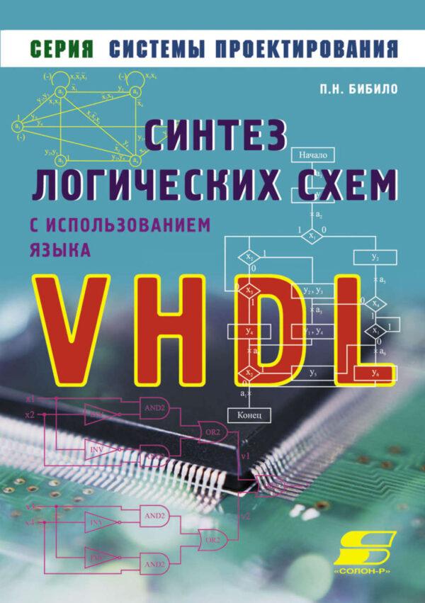 Синтез логических схем с использованием языка VHDL