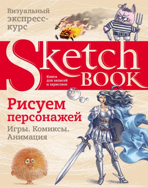 Sketchbook. Рисуем персонажей: игры