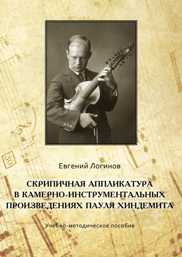 Скрипичная аппликатура в камерно-инструментальных произведениях Пауля Хиндемита