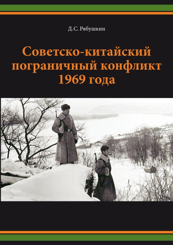 Советско-китайский пограничный конфликт 1969 года
