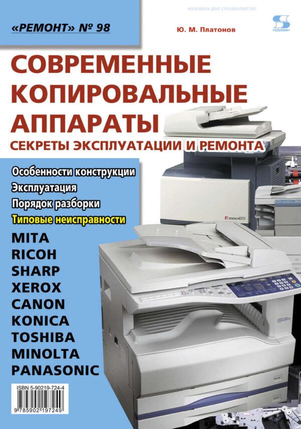 Современные копировальные аппараты. Секреты эксплуатации и ремонта
