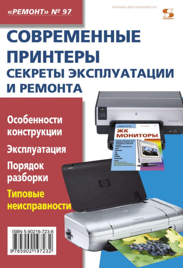 Современные принтеры. Секреты эксплуатации и ремонта
