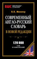 Современный англо-русский словарь в новой редакции. 120 000 слов и словосочетаний