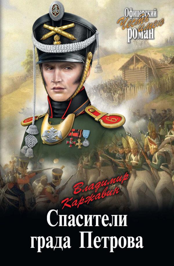 Спасители града Петрова