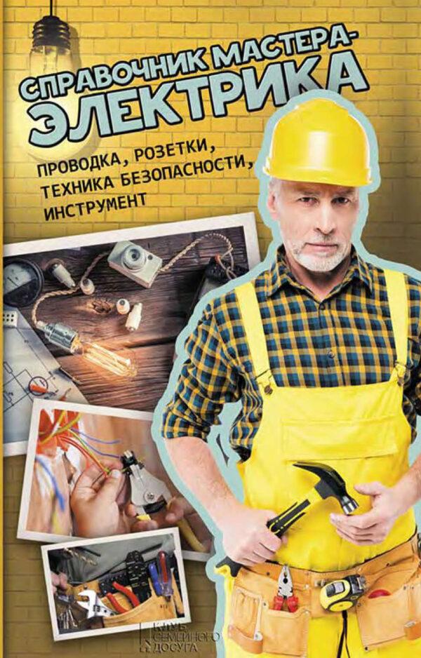 Справочник мастера-электрика. Проводка