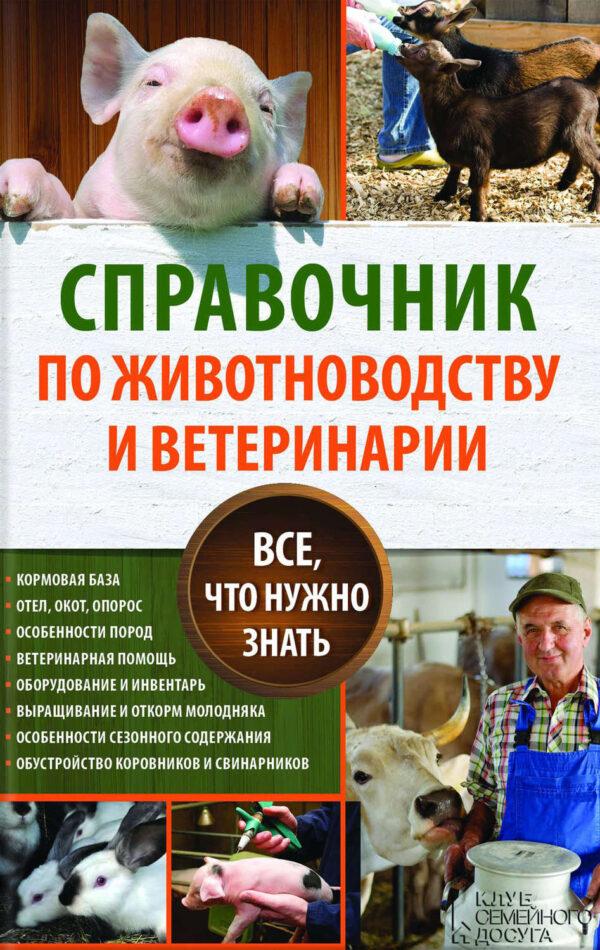 Справочник по животноводству и ветеринарии. Все