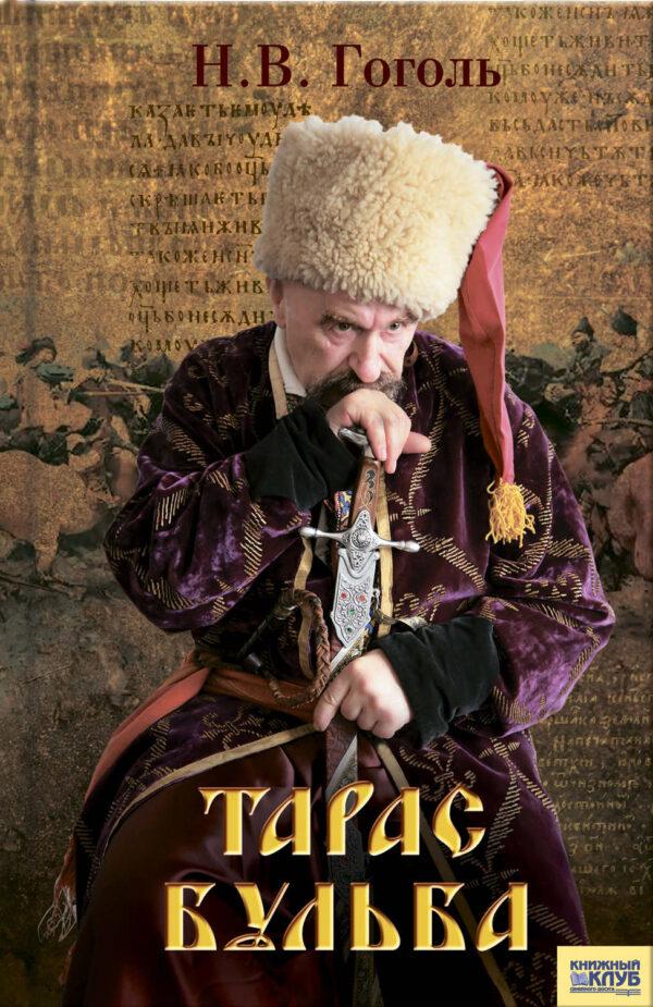 Тарас Бульба (сборник)