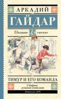 Тимур и его команда (сборник)