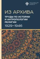 Труды по истории и антропологии религии (1929–1946)