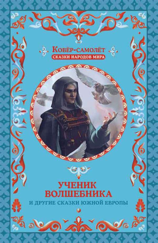 Ученик волшебника и другие сказки Южной Европы