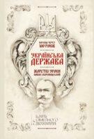 Українська Держава – жорсткі уроки. Павло Скоропадський. Погляд через 100 років