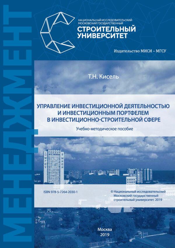 Управление инвестиционной деятельностью и инвестиционным портфелем в инвестиционно-строительной сфере