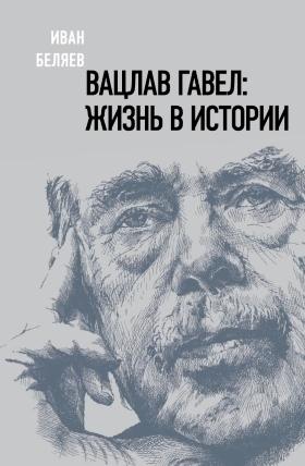 Вацлав Гавел: Жизнь в истории