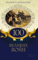 Великие и легендарные. 100 великих войн