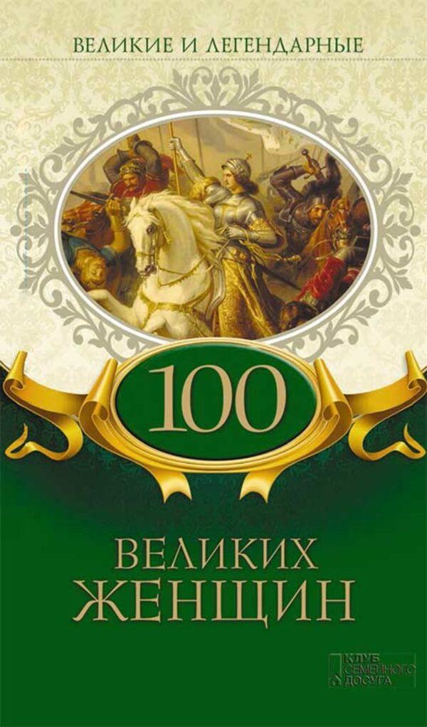 Великие и легендарные. 100 великих женщин
