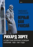 «Верный Вам Рамзай». Книга 2. Рихард Зорге и советская военная разведка в Японии 1939-1945 годы
