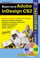 Верстка в Adobe InDesign CS2