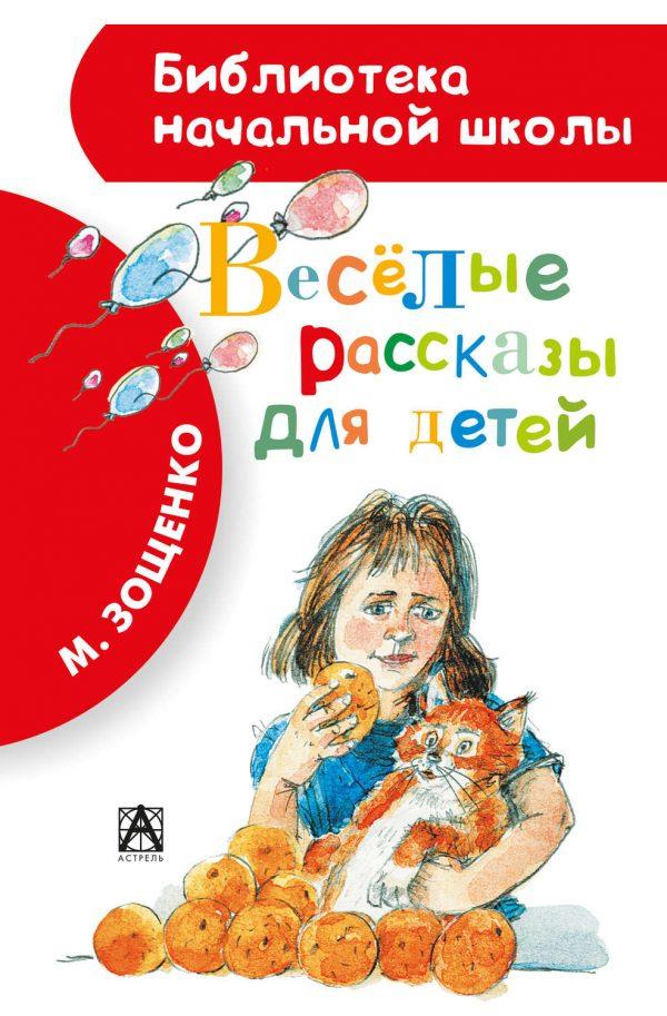 Весёлые рассказы для детей (сборник)