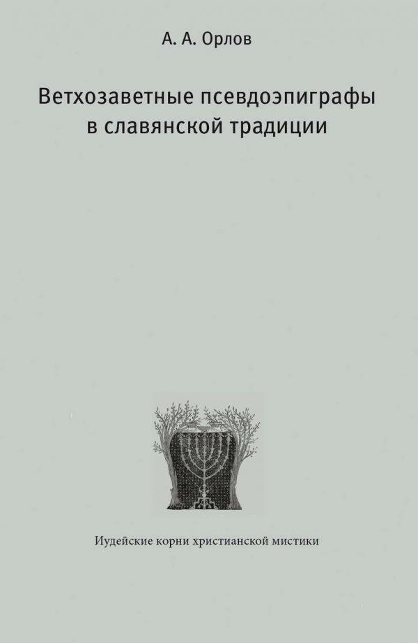 Ветхозаветные псевдоэпиграфы в славянской традиции