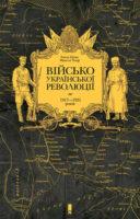 Військо Української революції 1917–1921 років