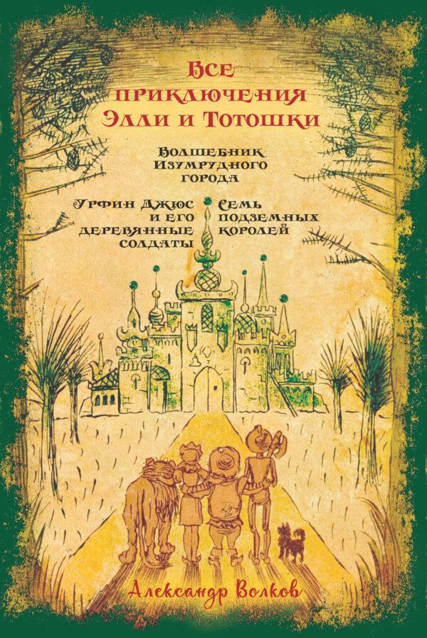 Все приключения Элли и Тотошки (сборник)
