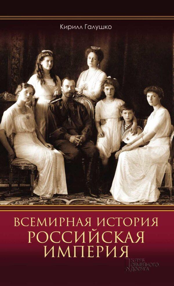Всемирная история. Российская империя