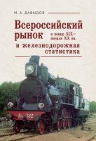 Всероссийский рынок в XIX – начале XX вв. и железнодорожная статистика
