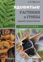 Ядовитые растения и грибы средней полосы России
