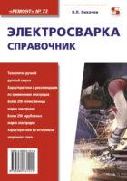 Электросварка. Справочник
