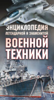Энциклопедия легендарной и знаменитой военной техники