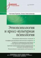 Этнопсихология и кросс-культурная психология