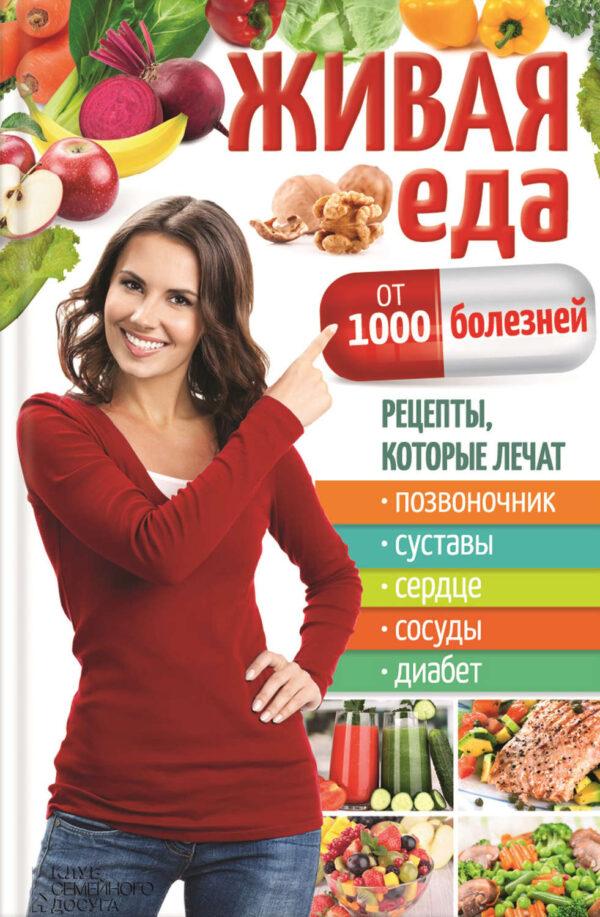 Живая еда от 1000 болезней. Рецепты
