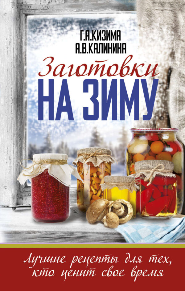 Заготовки на зиму. Лучшие рецепты для тех