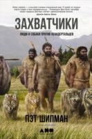 Захватчики: Люди и собаки против неандертальцев