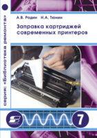 Заправка картриджей современных принтеров