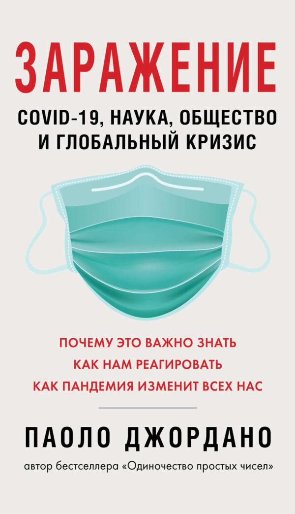 Заражение. COVID-19