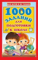 1000 заданий для подготовки к школе