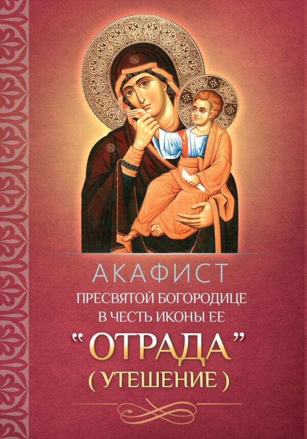 Акафист Пресвятой Богородице в честь иконы Ее «Отрада» («Утешение»)