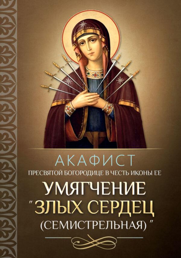 Акафист Пресвятой Богородице в честь иконы Ее «Умягчение злых сердец» («Семистрельная»)