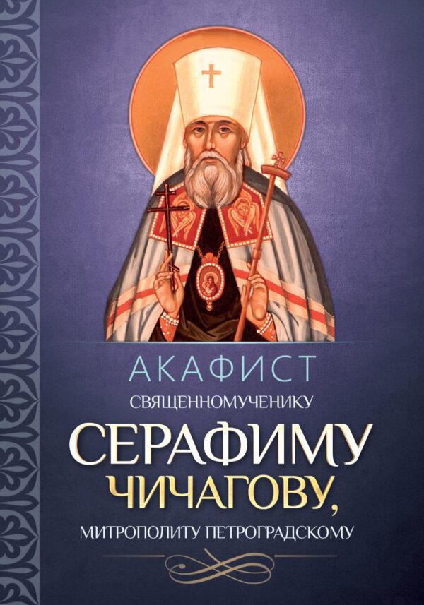 Акафист священномученику Серафиму (Чичагову)