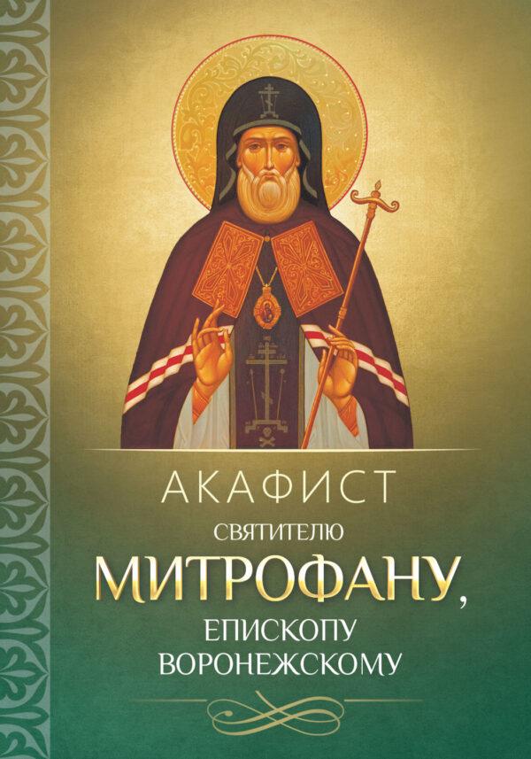 Акафист святителю Митрофану