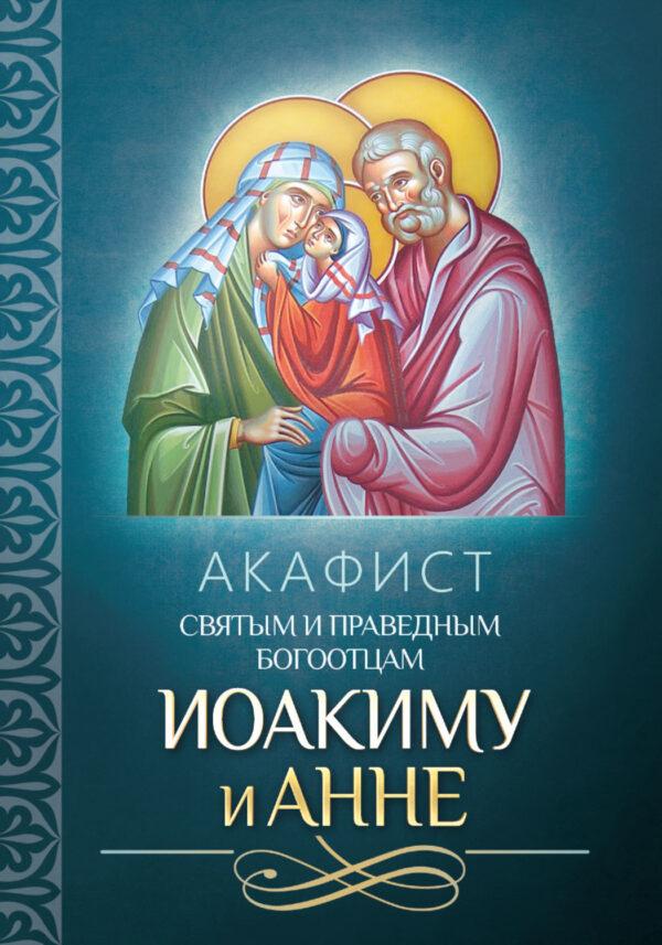 Акафист святым и праведным Богоотцам Иоакиму и Анне