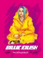 Billie Eilish. Люби