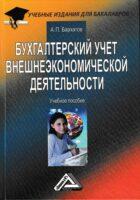Бухгалтерский учет внешнеэкономической деятельности