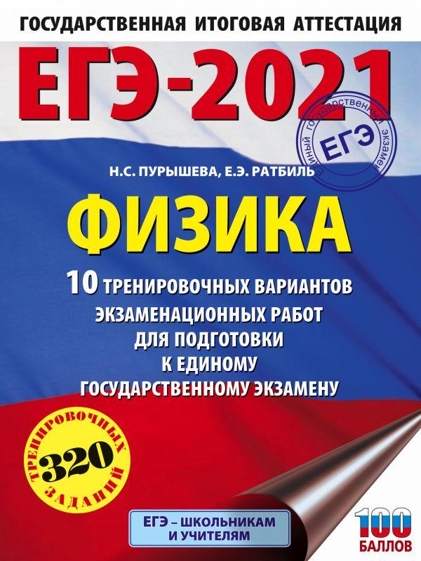 ЕГЭ-2021. Физика (60х84/8) 10 тренировочных вариантов экзаменационных работ для подготовки к единому государственному экзамену