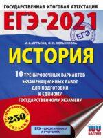 ЕГЭ-2021. История (60х84/8) 10 тренировочных вариантов экзаменационных работ для подготовки к единому государственному экзамену