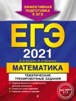 ЕГЭ-2021. Математика. Тематические тренировочные задания