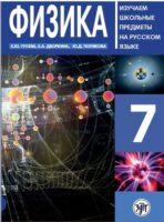 Физика 7. Учебное пособие по русскому языку для школьников с родным нерусским