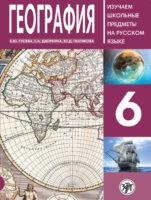 География 6. Учебное пособие по русскому языку для школьников с родным нерусским