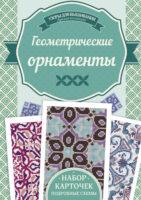Геометрические орнаменты. Узоры для вышивания
